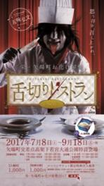 栄・矢場町お化け屋敷2017「舌切りレストラン」
