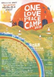 ONE LOVE PEACE CAMP 2017 愛と平和の祭り~熊本地震復興祈願と自然への感謝を込めて~