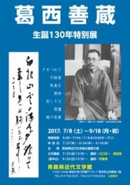 葛西善蔵生誕130年特別展