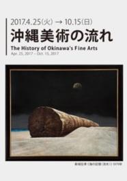 沖縄美術の流れ:前期