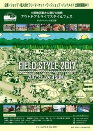 FIELDSTYLE 2017