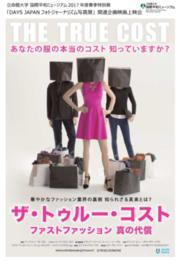 「ザ・トゥルー・コスト ーファストファッション 真の代償―」上映会