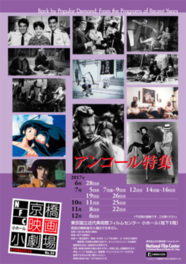 京橋映画小劇場No. 35 アンコール特集