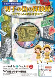 切手の国の探検隊-めずらしい切手を求めて-