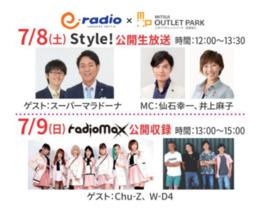 e-radio公開生放送&公開収録