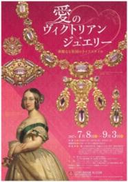 19世紀の英国ヴィクトリア時代のジュエリーと華やかな生活は、今日も多くの人を引き付ける魅力に溢れている