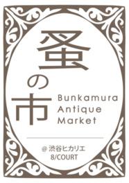Bunkamura Antique Market @Shibuya Hikarie 8/COURT