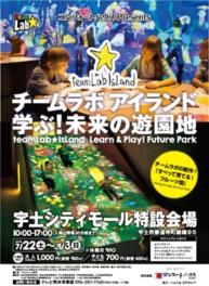 チームラボアイランド -学ぶ!未来の遊園地-