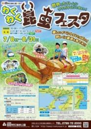 淡路島国営明石海峡公園 わくわく昆虫フェスタ2017
