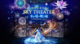 名古屋の夜景に映像演出とオリジナルの演劇が融合