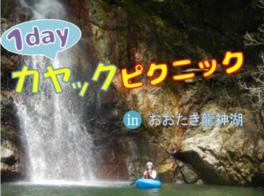 2017夏休みカヤック体験 in おおたき龍神湖 カヤックピクニック