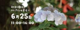 6月の下北沢・ママンカ市場 ~新鮮野菜とキッチンカー~