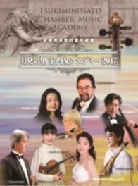 月見の里室内楽アカデミー2017  寺コン(クラシックコンサート)