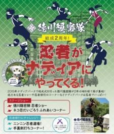 徳川隠密隊 結成2周年!「忍者がナディアにやってくる!」