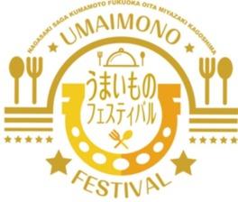 九州うまいものフェスティバル久留米