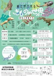 夏休み特別企画 紙と竹で作るいきものの世界 ~昆虫と恐竜たち~