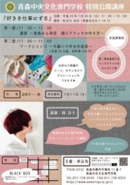 青森中央文化専門学校特別公開講座「好きを仕事にする」