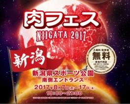 肉フェス NIIGATA 2017