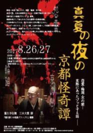 真夏の夜の京都怪奇譚