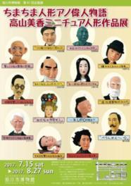 第81回企画展「ちまちま人形アノ偉人物語 高山美香ミニチュア人形作品展」