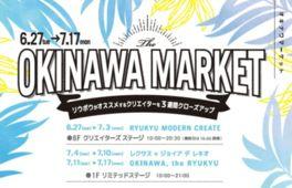 OKINAWA MARKET「RYUKYU MODERN CREATE」