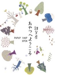 出版記念pop up shop「雑貨店おやつへようこそ」