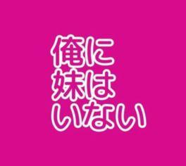 BomBe 初個展「俺に妹はいない」/現代アート展覧会
