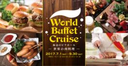 ビールと一緒に世界の肉料理をお得に楽しめる