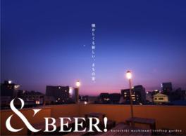 ライトアップされた美観地区を眺めながらおいしい料理とビールを楽しもう