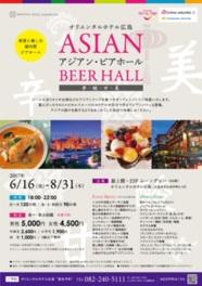 アジア料理の辛・酸・甘・美の4つを楽しめる