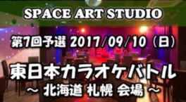 東日本カラオケバトル2018 第7回予選 札幌予選(カラオケ大会/ボーカルコンテスト)