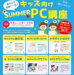 キッズ向け SUMMER PC講座