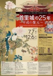首里城を中心に生み出された琉球漆器の逸品を展示