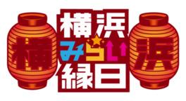 横浜「みらい」縁日