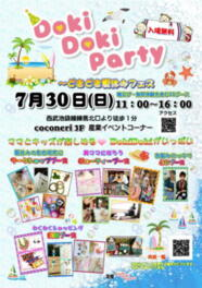 DokiDokiPartyどきどき夏休みフェス