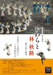 生涯を通しておわら節と深い関わりがあった日本画家、林秋路の世界観に迫る