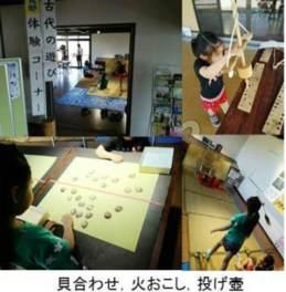 志波城古代公園・夏休み!「古代の遊びを楽しもう!」