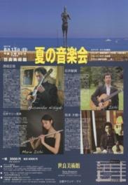 夏の音楽会