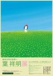 葉祥明展-絵本文学の世界へ-