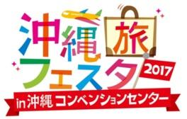 沖縄旅フェスタ2017 in 沖縄コンベンションセンター