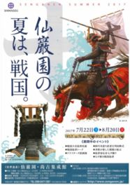 島津家の歴史と文化を学ぶ