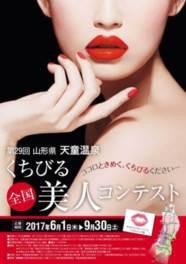 第29回 山形県天童温泉くちびる美人コンテスト