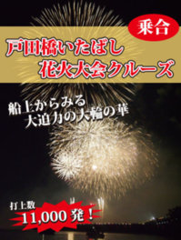 赤羽岩淵発着 戸田橋・いたばし花火大会観覧 乗合クルーズ2017
