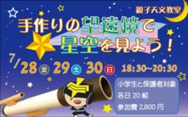 親子天文教室「手作りの望遠鏡で星空を見よう!」