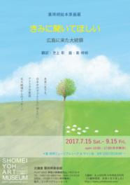 葉祥明絵本原画展 「きみに聞いてほしい-広島に来た大統領-」