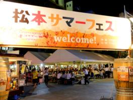 第11回 松本サマーフェスト2017