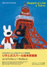 「リサとガスパール とうきょうへいく」刊行記念 リサとガスパール絵本原画展