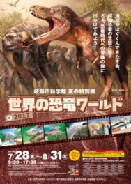 迫力の恐竜時代を体験できるVRイベントなども実施