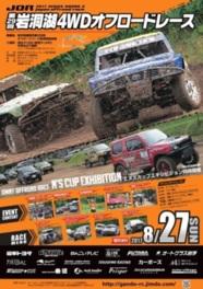 2017JORシリーズ第3戦 第29回岩洞湖4WDオフロードレース