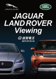 JAGUAR LANDROVER VIEWING @ 滋賀竜王